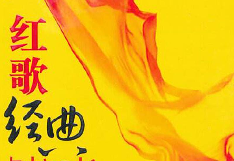 """瑞达社区""""红歌嘹亮""""第三次线上小组活动如期举行"""