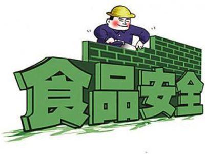 汉中市出台食品安全监管事权清单