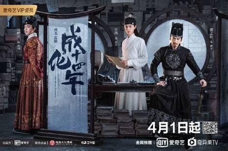 成龙首部监制网剧《成化十四年》上线爱奇艺大头贴广告助力品牌