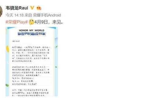 """荣耀Play系列产品经理韦骁龙的""""邀请信"""":4月9日"""
