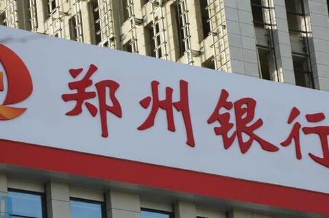 郑州银行数字化转型持续深入 2019年手机银行交易金额总量近千亿