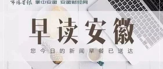 早读安徽 || 亳州一单位3人同天接受纪律审查和监察调查