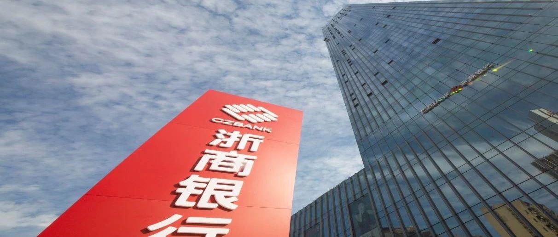 浙商银行A股首年成绩单:营收、净利双位数增长