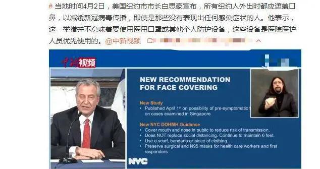 纽约市长官宣雷人决定!美国网友:白给也不用马布里买的中国口罩