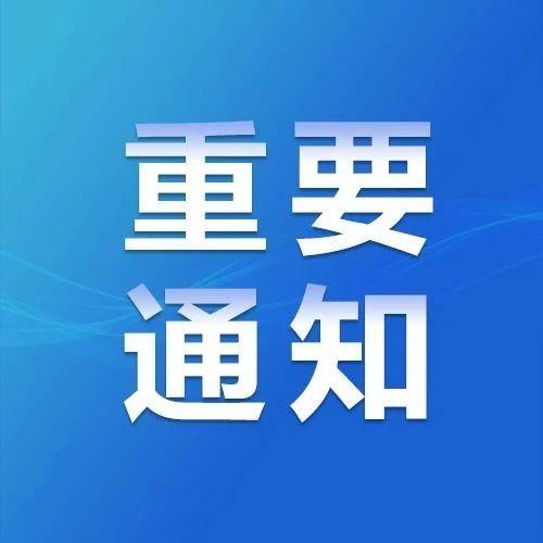 哈尔滨初高中毕业年级同步开学 初中比高中晚开学十天