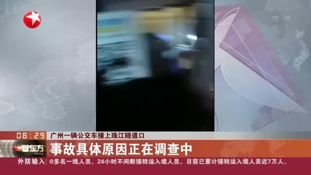广州一辆公交车撞上珠江隧道口:司机抢救无效死亡,2人受轻伤