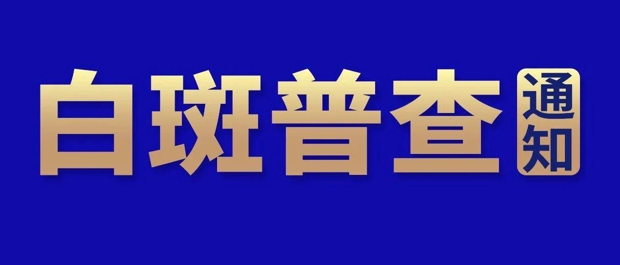 白斑0元公益普查,由安徽广播电视台联合合肥市慈善总会共同发起,并派发1000份复色福袋!