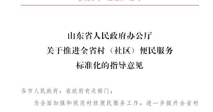 山东省印发指导意见 大力推进村级便民服务标准化工作