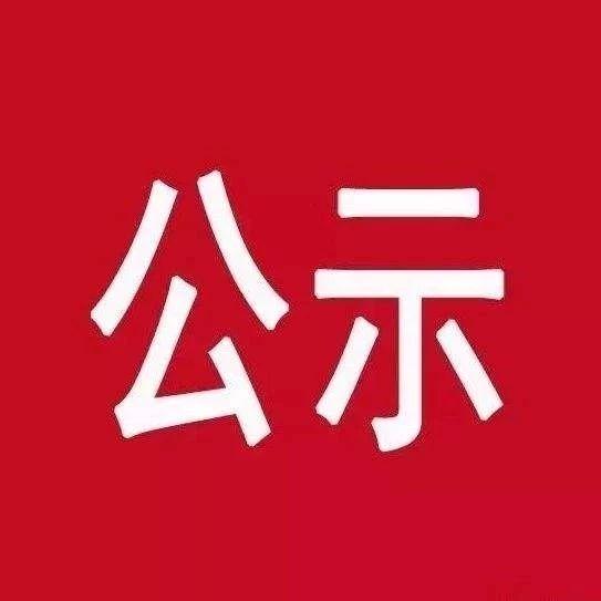 公示 | 天津市南开区红十字会接收新型冠状病毒感染的肺炎疫情 捐赠情况公示