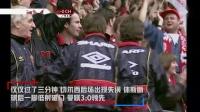 【红魔经典】1993-94赛季足总杯决赛:国王两记点球,曼联4-0切尔西