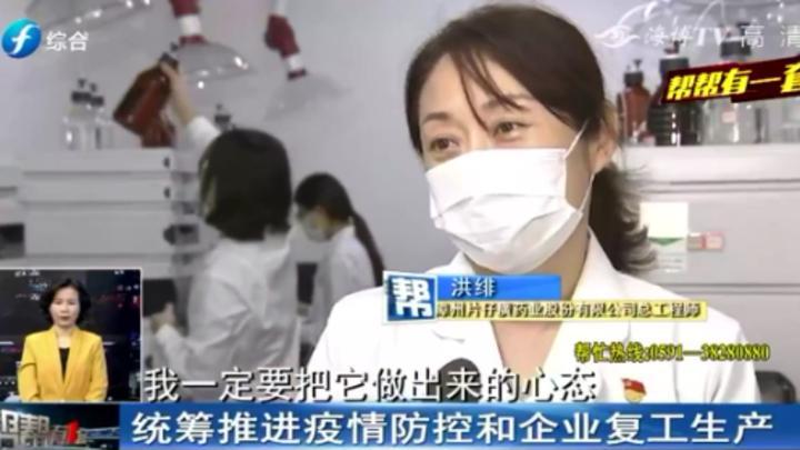扩产扩能,抽调100多名员工支援,漳州片仔癀疫情期间勇担责