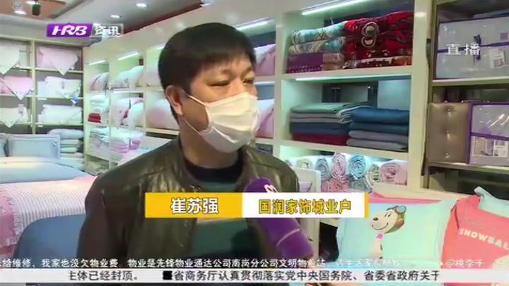 哈尔滨阿城区:因疫情销售链断截,家纺商户求帮助,媒体助力复工