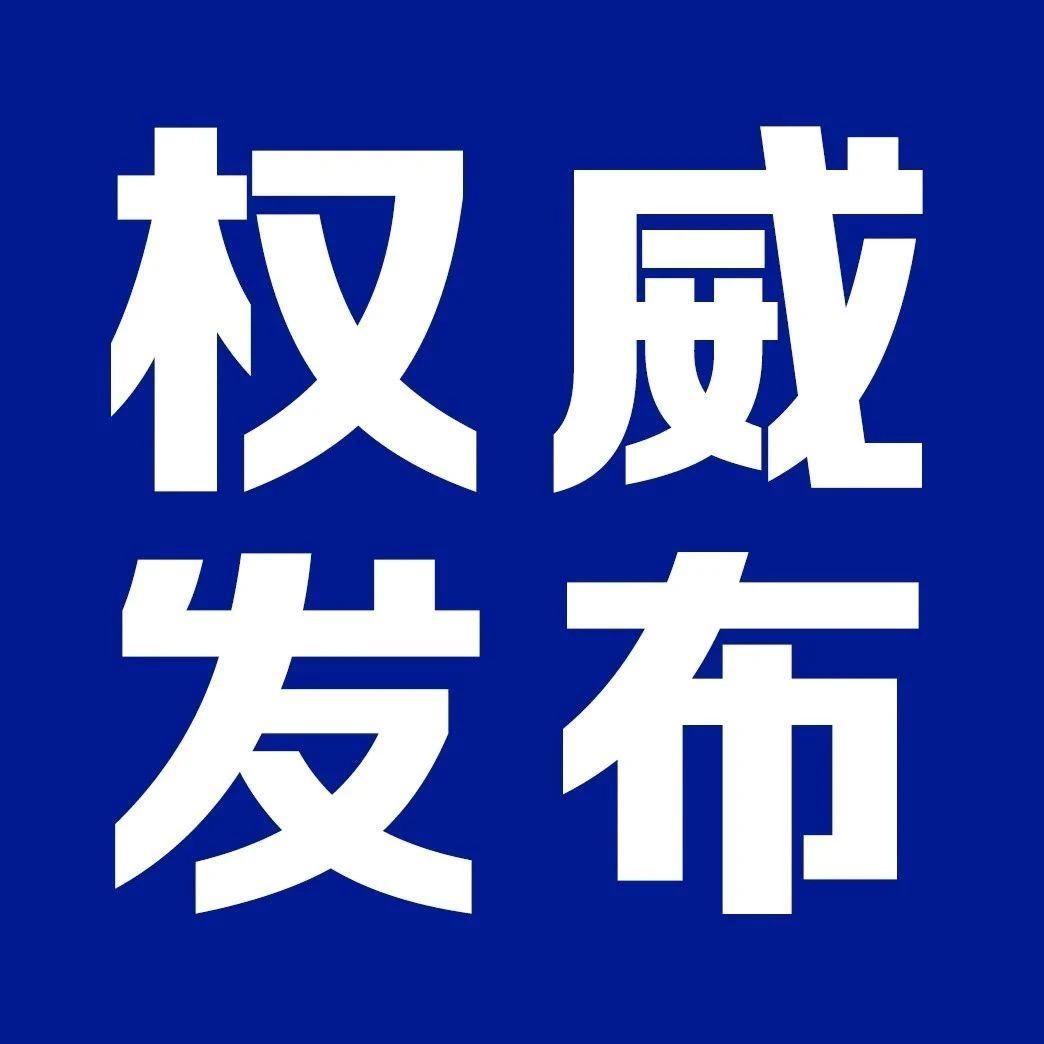 尉氏县原副县级干部郭建峰被开除党籍和公职