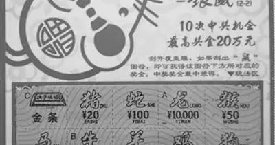 """赣榆彩民刮两张即获""""庚子鼠""""票金条一根"""