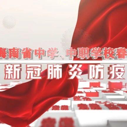 必看 | 海南省教育厅《2020年海南省中学、中职学校春季开学新冠肺炎防疫规范》宣传片上线