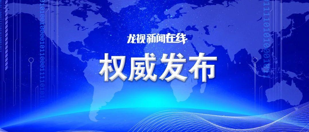 哈尔滨市教育局发布开学时间公告