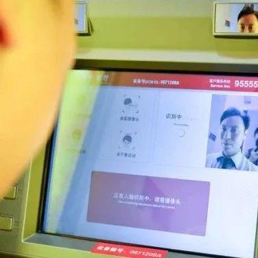 云南4州市暂停柜员机跨行取款!取款时须人脸识别验证身份!