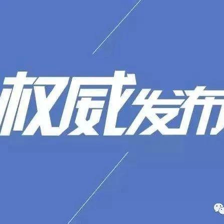 天津市2020年清明节便民惠民服务篇