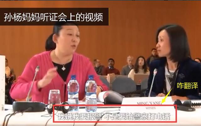 意外!孙杨听证会女翻译真实身份曝光,网友盛赞:中国女性的荣光