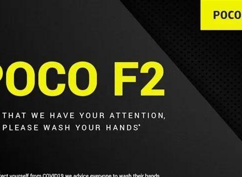 小米 POCO F2 通过 EEC 认证