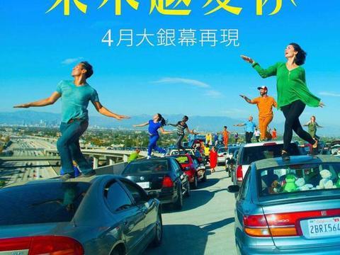 银幕再现!《爱乐之城》将于4月10日起台湾重映