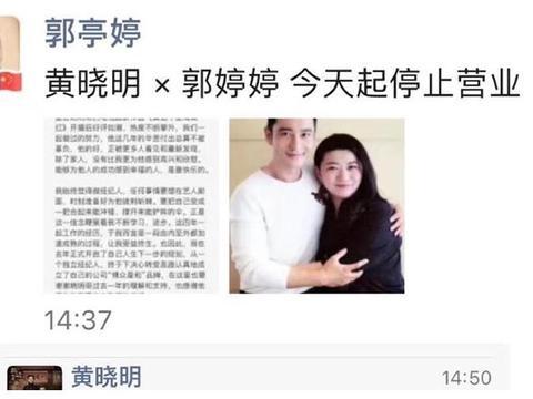 黄晓明与经纪人解约 经纪人成立自己公司与李易峰合作