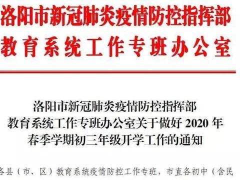 河南又一地市发布初三开学消息,现已4地确定初三开学时间!