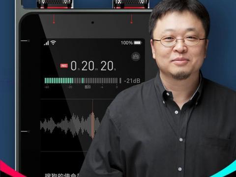 一支引爆老罗直播间的AI录音笔背后,是搜狗初现成效的AI布局