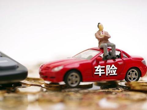 如何才能买到优惠车险,而不被套路呢?揭秘老司机都是怎么杀价的