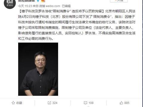 罗永浩回应消费限制令:已经取消,会努力工作尽快还债