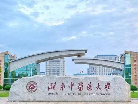 我国最好的10所中医药大学,分为三个档次,适合各类学生报考