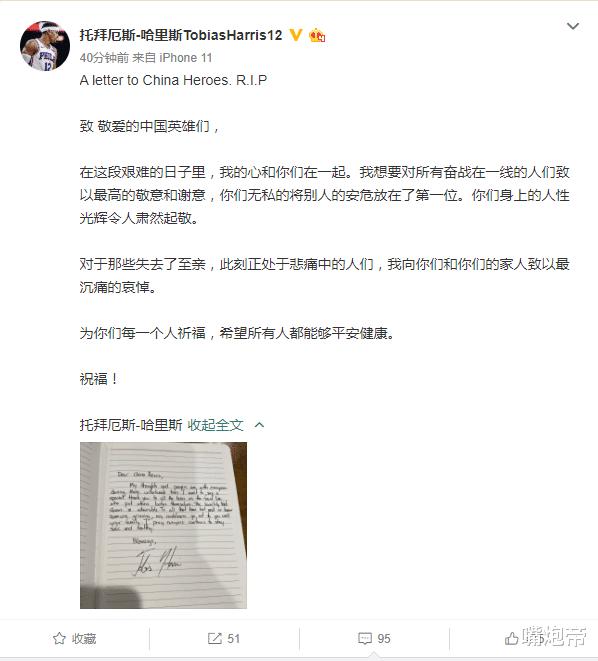 美国确诊27万,NBA1.8亿巨星却手写156字感谢信,致敬中国英雄