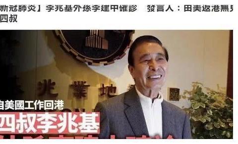 香港首富李兆基外孙确诊新冠肺炎,3月中旬由美返港