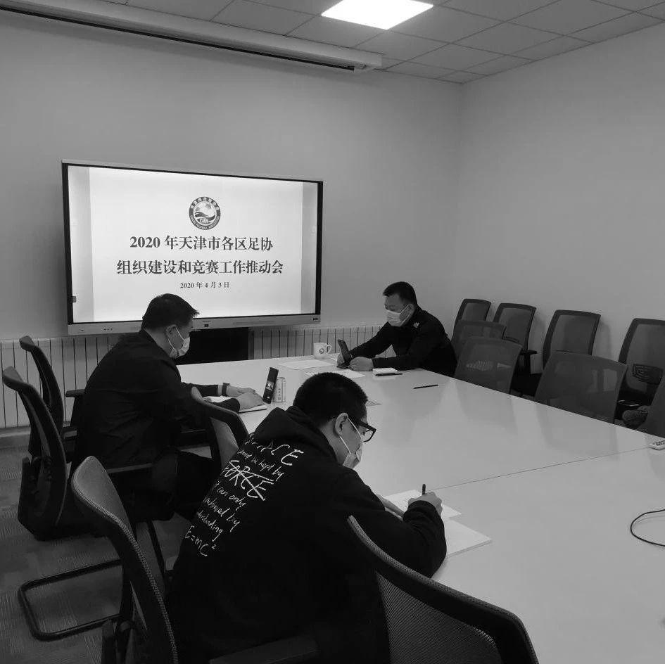天津足协召开推动各区足协组织建设和竞赛工作会议