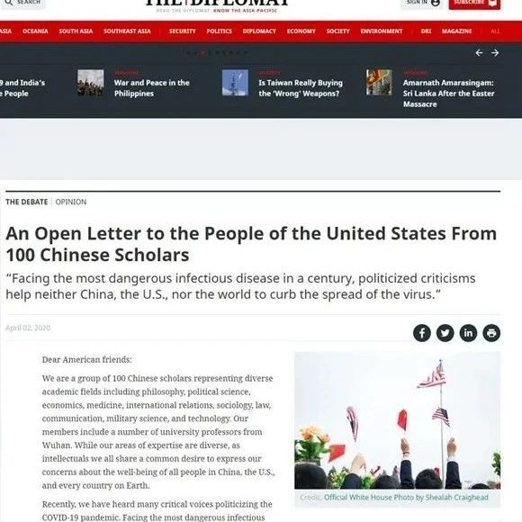 百名中国学者致美国各界人士的公开信