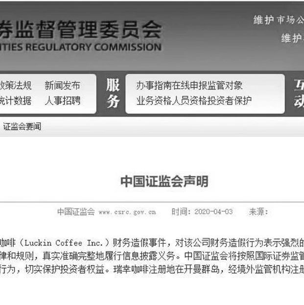 中国证监会回应瑞幸咖啡财务造假事件
