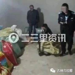 吉林市破获特大涉外贩毒案!缴获大麻2.535吨,还有外籍犯罪嫌疑人