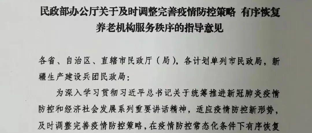 重磅:民政部对有序恢复养老服务秩序给予四条意见(附全文)