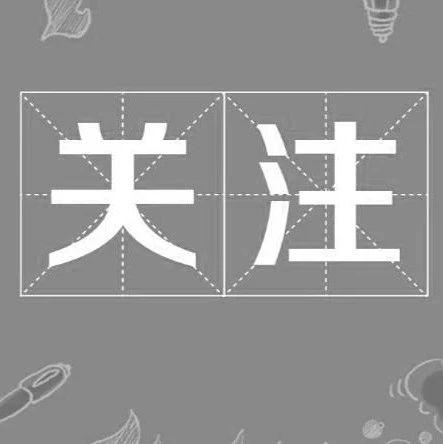 钟南山静立默哀:中国医务人员无愧白衣天使称号