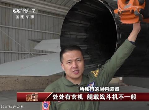 中国航母舰载机歼-15的尾钩原来这么大