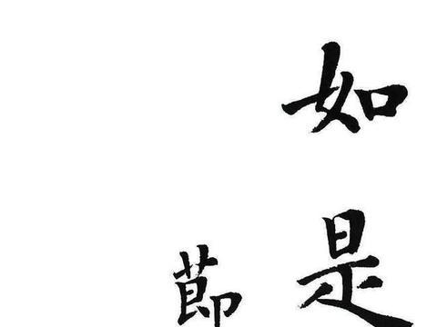 南怀瑾先生峨眉山夜读金刚经作三十二偈语之四:大千世界日月永