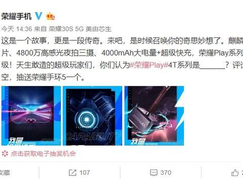 荣耀Play 4T系列详细配置公布