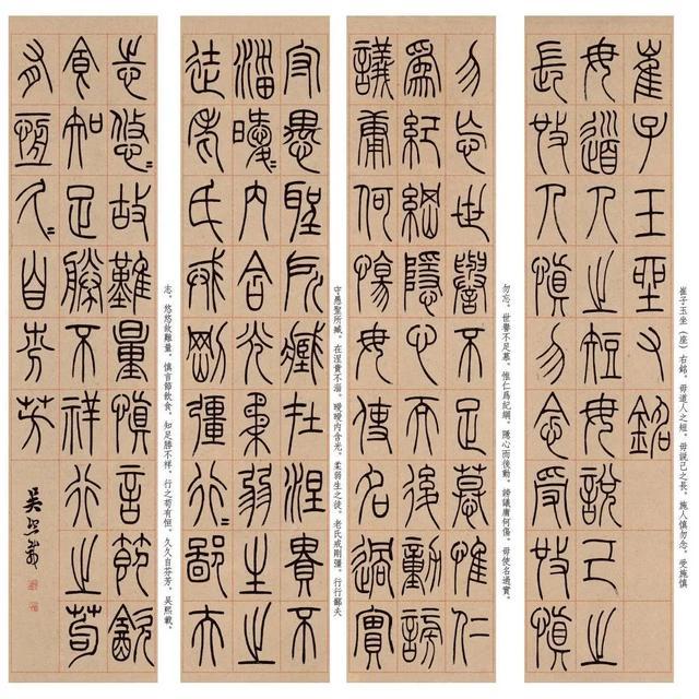 吴让之《崔子玉座右铭》篆书手机字帖