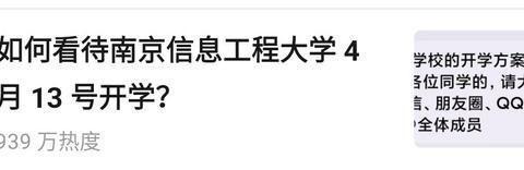 嚯!江苏省的三所高校上了热搜,大学开学与研招复试都要来了