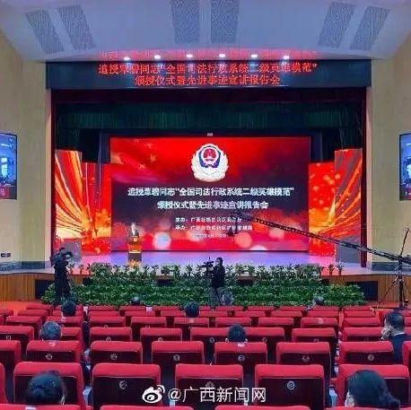 """监狱警察覃碧被追授""""全国司法行政系统二级英雄模范""""称号"""