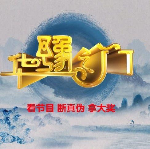 《华豫之门》4月2日节目竞猜中奖名单!