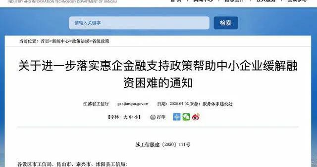 全年2000亿!江苏落实惠企政策,帮助中小企业融资解困