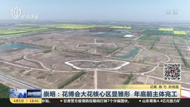 1平方公里!上海崇明:花博会大花核心区显雏形,年底前主体完工