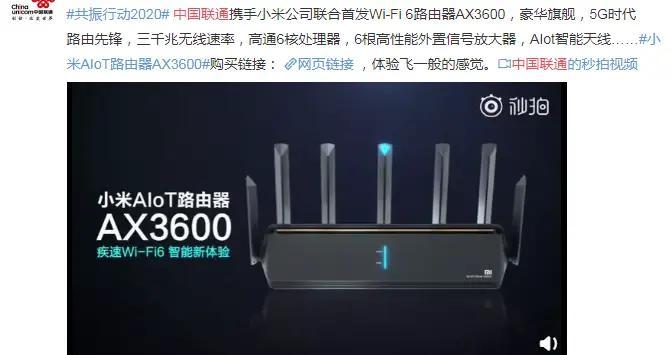 中国联通与小米深度联动 联合推出WI-Fi6路由器小米AIoT路由器AX3600