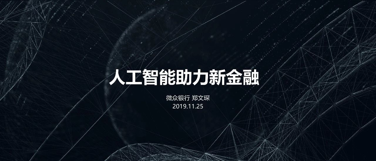 TalkingData:人工智能助力新金融